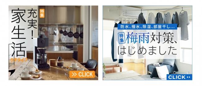 [特集] 充実!家生活(ウチライフ)(左) [特集] 梅雨対策、始めました(右)
