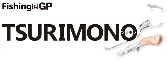 TSURIMONO
