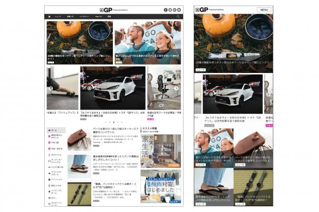 PC版トップページ(左)スマートフォン版トップページ(右)