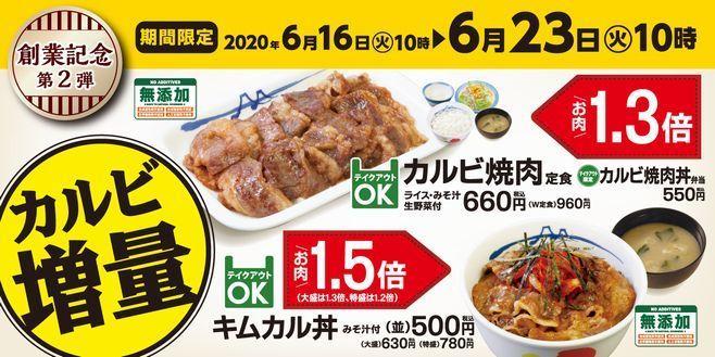 松屋 創業記念第2弾「カルビ増量キャンペーン」
