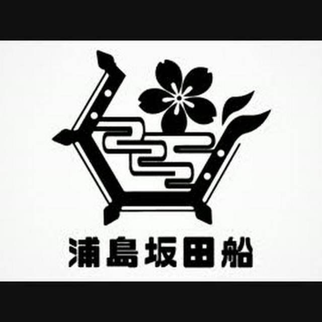 浦島坂田船公式チャンネル - YouTube