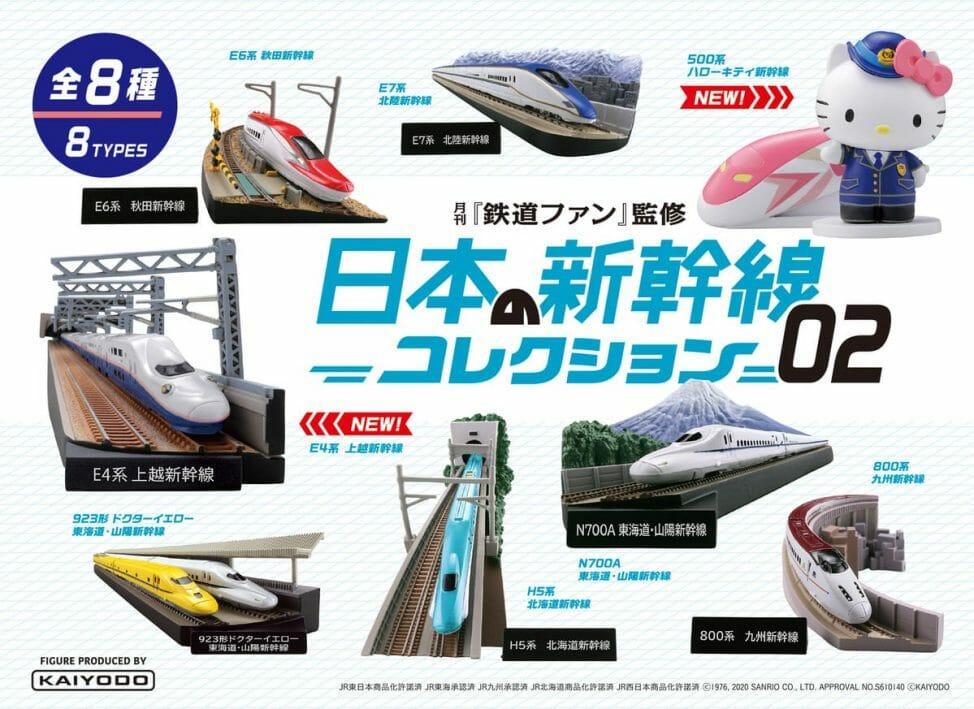 月刊鉄道ファン監修 日本の新幹線コレクション02