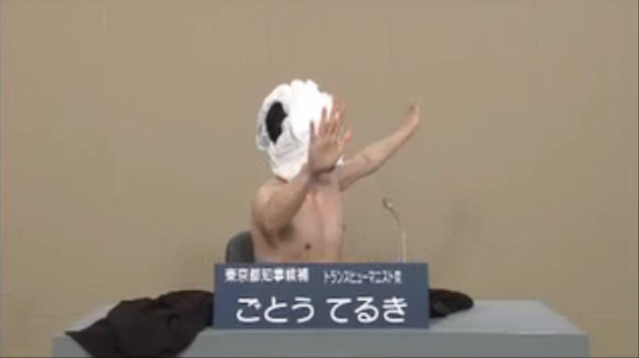ごとうてるき NHK版政見放送