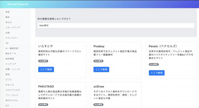 Web素材を探すときに良質な素材を提供しているサイトだけを推薦
