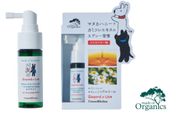 made of Organics(メイドオブオーガニクス)マヌカハニー+カモミールスプレー ストロベリー味