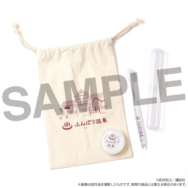 ふんばり温泉セット(歯ブラシ・石鹸・巾着)付前売券