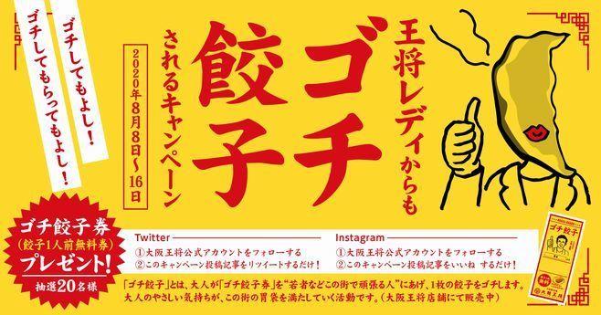 大阪王将「王将レディからもゴチ餃子されるキャンペーン」