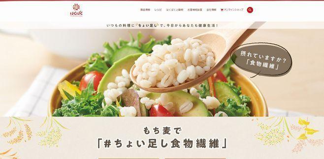 """はくばく「もち麦」レシピサイト「もち麦で""""#ちょい足し食物繊維""""」"""