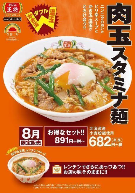 餃子の王将「肉玉スタミナ麺」