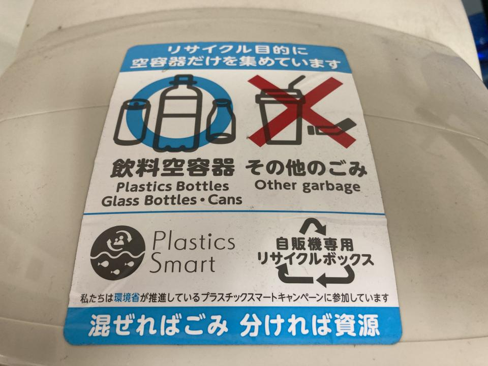 「リサイクル目的に空容器だけを集めています」(画像は編集部撮影)