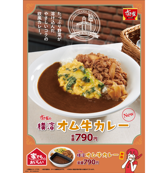 すき家「横濱オム牛カレー」発売