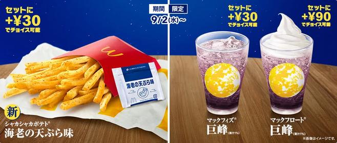 「シャカシャカポテト 海老の天ぷら味」「マックフィズ 巨峰」「マックフロート 巨峰(果汁1%)」