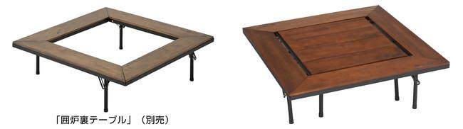 「囲炉裏テーブル」(別売)との 相性抜群。本体2台を組合せれば、 大きなテーブルに。