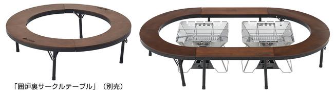 天板を2枚に分けることで 「囲炉裏サークルテーブル」(別売)を 拡張でき、より大人数で楽しめる。