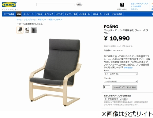 イケア 壊れない椅子