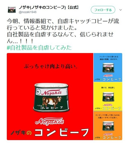 \u203b「シーチキン」は、はごろもフーズ株式会社の登録商標です。