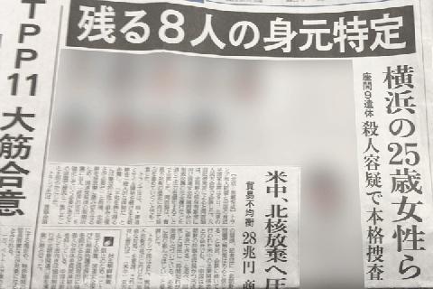 座間9遺体事件「その実名報道に...