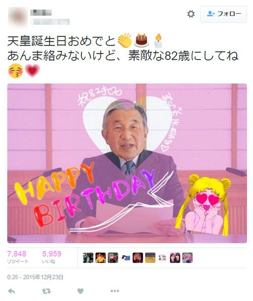 新しい天皇誕生日