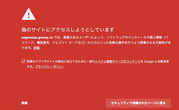 佐川急便のショートメール不在通知は詐欺迷惑メー …