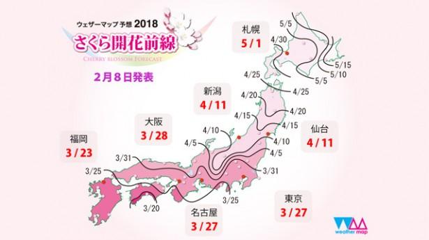 速報】2018年版 桜の開花予想 | ...