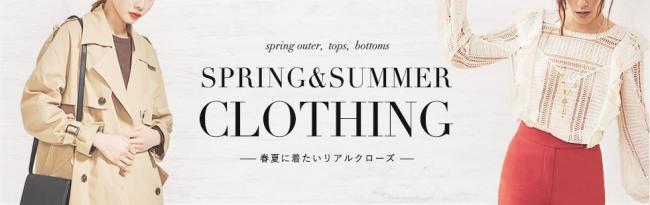 b812e2a0d1ed アウター・トップス・ボトムス、毎日着るアイテムだからこそ気分の上がる1品を選びたい。BUYMAがオススメする春夏コーディネートを参考にして、これからの季節のお  ...