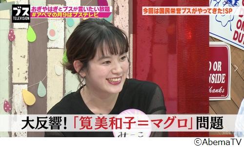 """筧美和子「みんな私のことを""""マグロ""""だと」"""