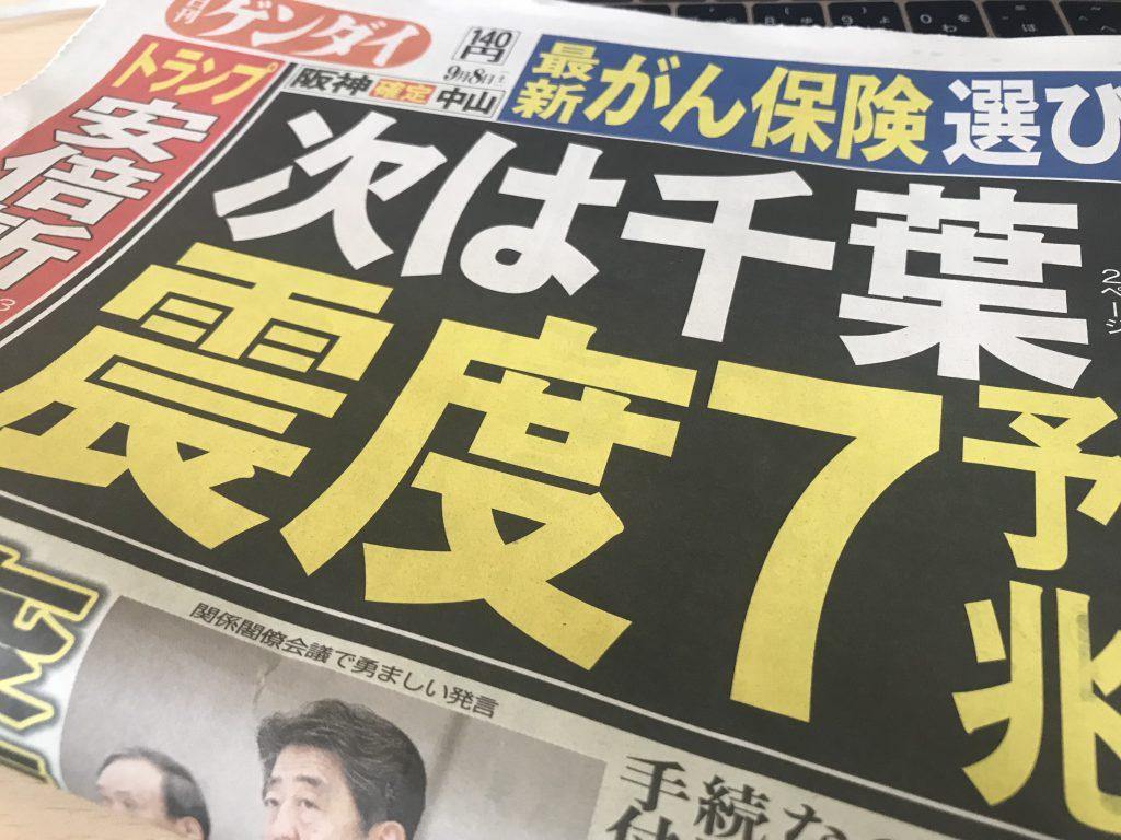 北海道の地震の次は「千葉で震度...