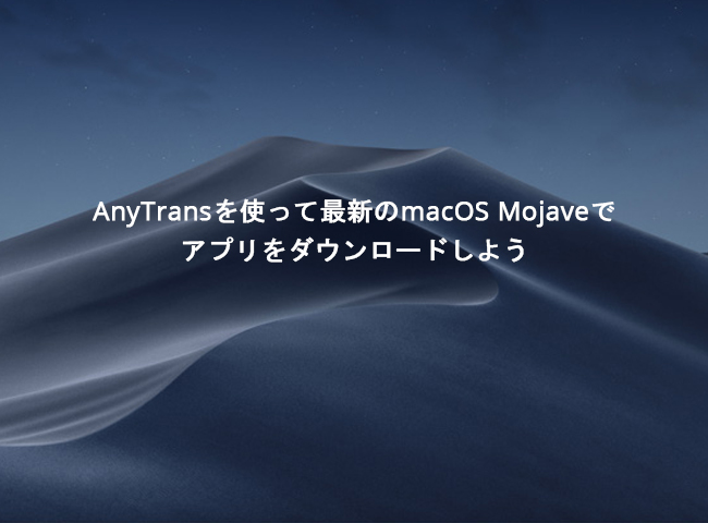 macOS 10 14 Mojave, you can manage iPhone application on Mac with
