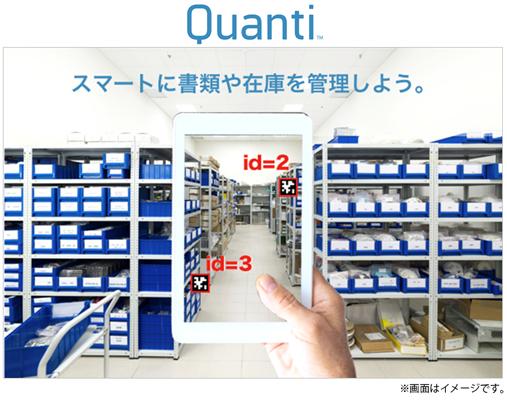 カメラをかざすと書類や在庫がすぐ見つかる。 「groma(グローマ)」第2弾、AR在庫管理スキャナー「Quanti ...