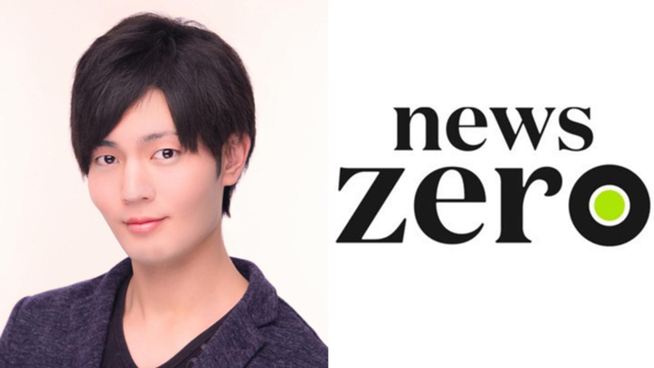 駒田航さんが日テレ「newszero」のナレーションを担当!『あんスタ』椚章臣役、『ヒプマイ』入間銃兎役などゲーム・アニメもっと見る