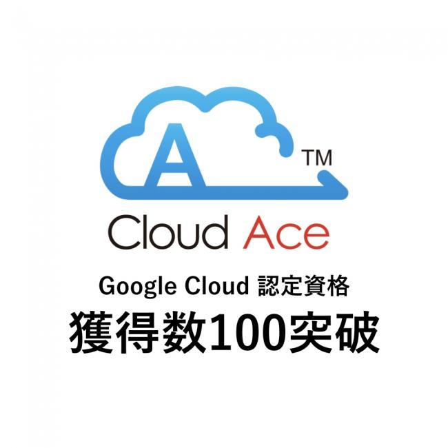 クラウドエース、Google Cloud 認定資格の獲得数が100を突破