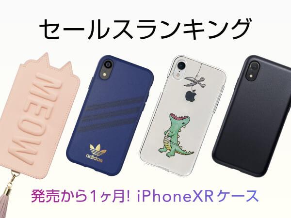 310a2ab008fe UNiCASE「iPhoneXRケースランキング」を発表しました。 カラフルなiPhoneXRの本体カラーをいかせるクリアケース、シンプルなデザインの  ...