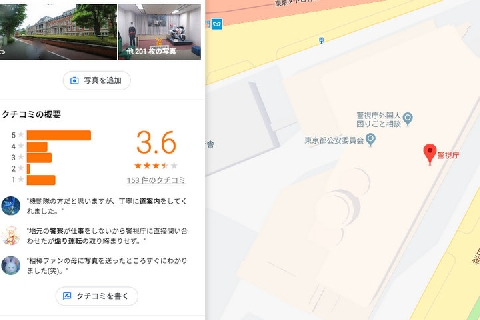 グーグル マップ