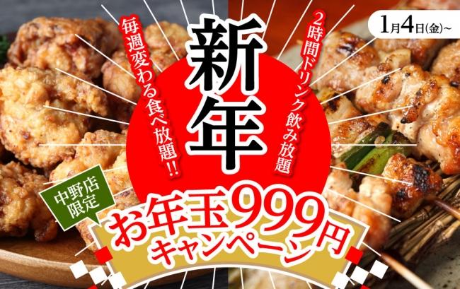 """新年会は""""999円""""食べ飲み放題で..."""