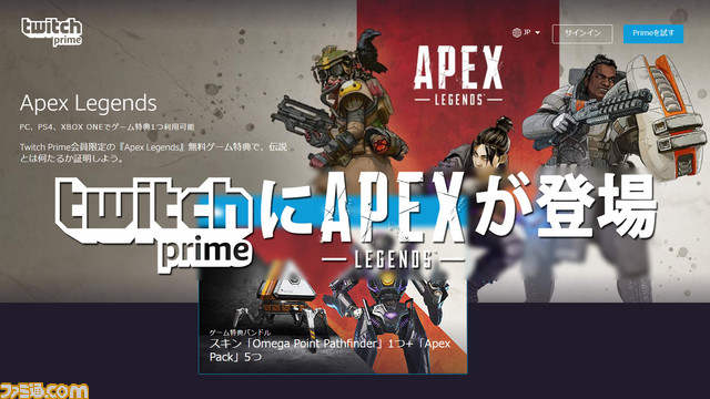 ティザー apex