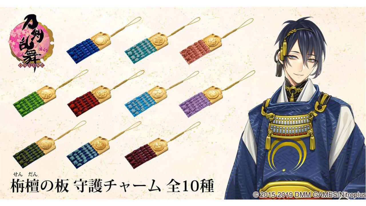 刀剣乱舞 三日月宗近ら十振りの守護チャームがaj2019にて販売 鎧の一