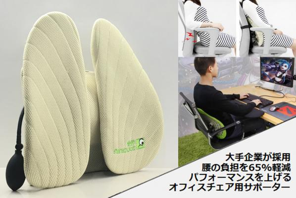 日本ポステック、置くだけで高級オフィスチェアの座り心地になる腰用サポーター「MiniCute」をクラウド ...