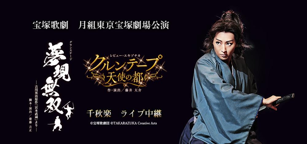 宝塚 公式 ホームページ