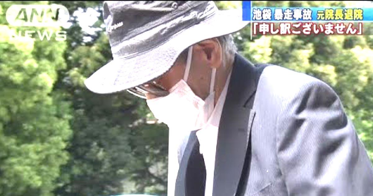 飯塚 幸三 逮捕 されない