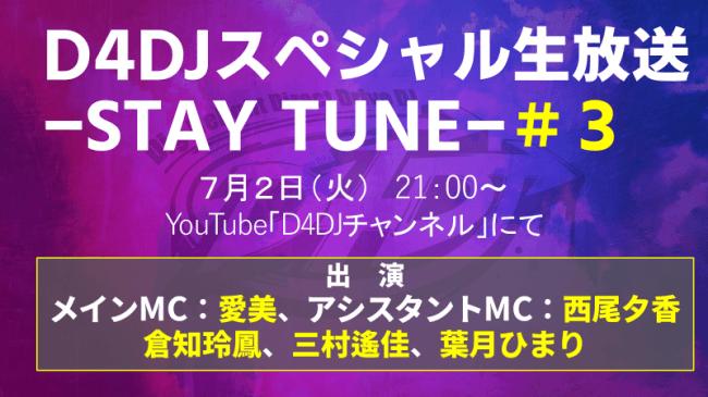7月2日放送「D4DJスペシャル生放...