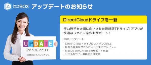法人向けクラウドストレージ・DirectCloud-BOXのアップデートで、クラウド上のファイルを直接編集できる ...