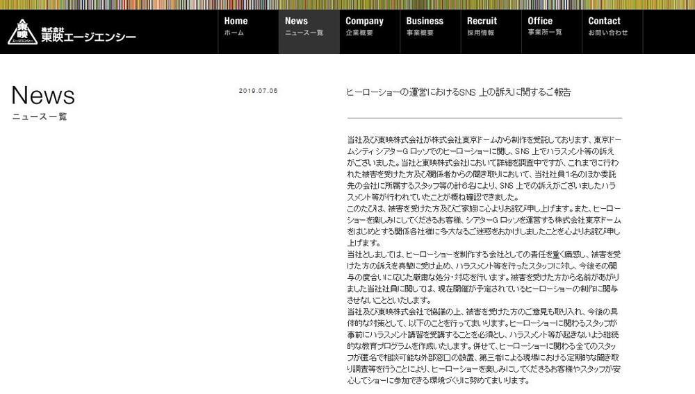 ヒーローショーセクハラ、東映側が関係者「処分」と被害女性に謝罪 ...