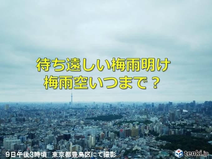 栃木 梅雨明け 2020