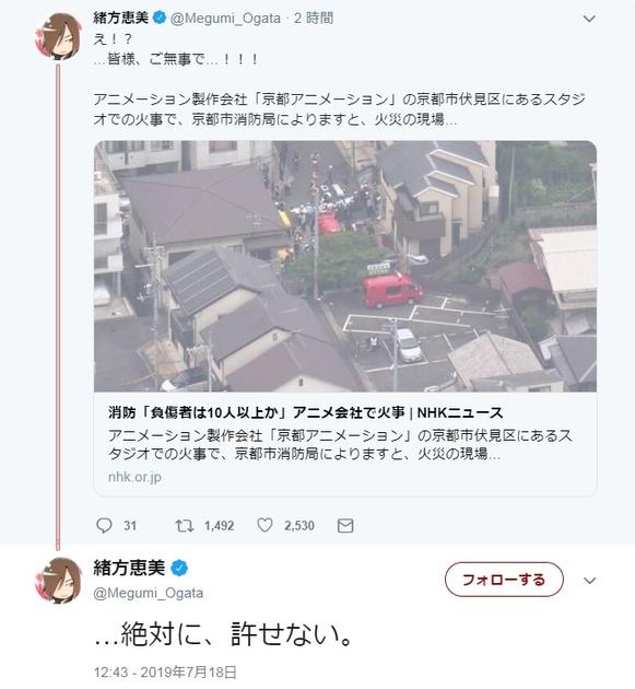 京アニ火災 犯人