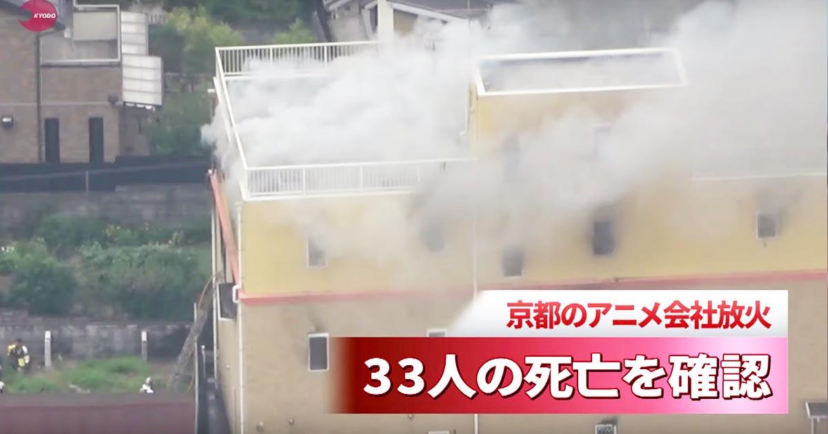 京都 アニメーション 放火