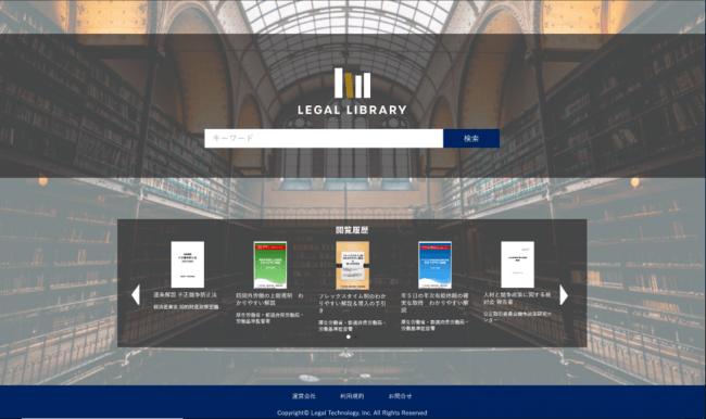 法律専門書等を利用したクラウド型リサーチツール「LEGAL LIBRARY(リーガルライブラリー)」のβ版を ...