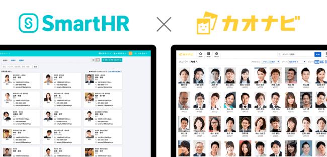 『カオナビ』とクラウド人事労務ソフト『SmartHR』がAPI連携を開始