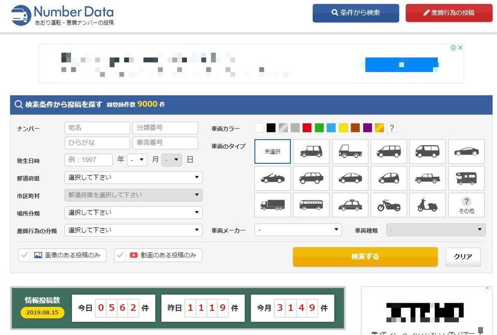 迷惑 車両 の 情報 共有 サイト