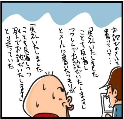 歌川たいじ ブログ