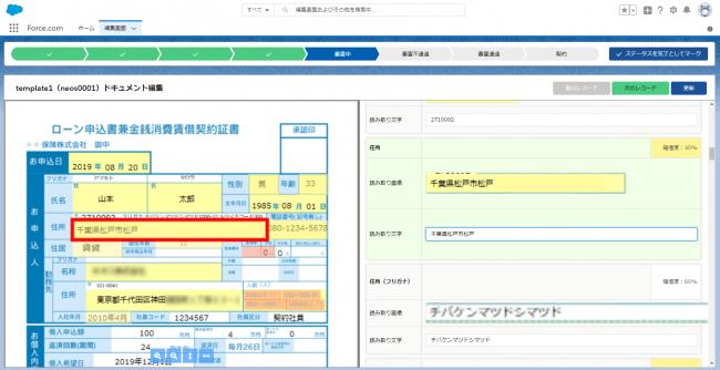 クラウド帳票のオプロ、AI-OCRの管理ポータルdocutize OCR提供開始